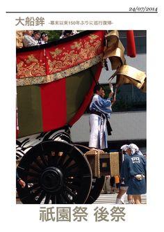 2014 祇園祭 後祭 山鉾巡行 大船鉾