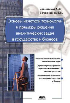 Основы нечеткой технологии и примеры решения аналитических задач в государстве и бизнесе #любовныйроман, #юмор, #компьютеры, #приключения, #путешествия, #образование
