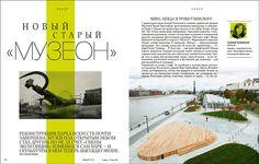 redesign of the magazine vashdosug on Behance