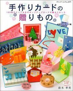 Gift of Handmade Card - Takami Suzuki - Japanese Paper Craft Pattern Book - Pop Up Greeting Cards - JapanLovelyCrafts