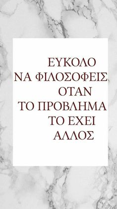 365 Quotes, Wisdom Quotes, Religion Quotes, Life Philosophy, Greek Quotes, Slogan, Wise Words, Meant To Be, Inspirational Quotes