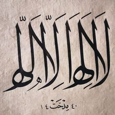 By Mithat Topaç wallpaper Arabic Calligraphy Design, Islamic Calligraphy, Caligraphy, Quran Book, Drawing Sketches, Drawings, Arabic Art, Paragraph, Typography
