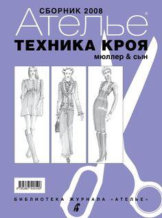 #ClippedOnIssuu from Сборник «Ателье-2008». Техника кроя «М.Мюллер и сын». Конструирование и моделирование одежды.