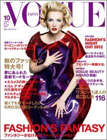Fashion's Fantasy ファンタジーがなければファッションじゃない!VOGUE JAPAN 2012年10月号 8月28日発売