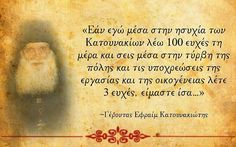 ekatounakiotis Prayer And Fasting, Orthodox Christianity, Spiritual Life, Faith In God, Christian Faith, Sayings, Words, Quotes, Doilies