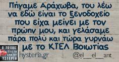 Πήγαμε Αράχωβα, του λέω να εδώ είναι το ξενοδοχείο που είχα μείνει με τον πρώην μου, και γελάσαμε πάρα πολύ και τώρα γυρνάω με το ΚΤΕΛ Βοιωτίας Sarcastic Quotes, Funny Quotes, Funny Memes, Jokes, Bright Side Of Life, Funny Thoughts, Greek Quotes, Life Is Beautiful, Puns