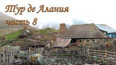 Тур де Алания ч.8 Южная Осетия. Дорога к селу Нижний Ерман и обратно в С...
