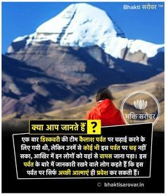 Gernal Knowledge, General Knowledge Facts, Knowledge Quotes, Hinduism Quotes, Krishna Quotes In Hindi, Wow Facts, Weird Facts, Lincoln, Interesting Facts About World