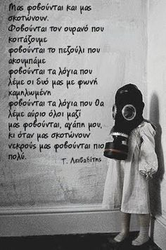 Greek Love Quotes, Book Quotes, Me Quotes, Passion Quotes, Brainy Quotes, Unspoken Words, Writers And Poets, Greek Words, Life Words