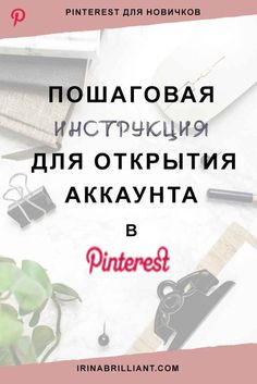 Пошаговая инструкция для открытия своего аккаунта в Pinterest #Пинтерест #Инструкции #Блоггинг Instagram Plan, Pinterest Instagram, Handmade Market, Brand Promotion, Interesting Topics, Pinterest For Business, Pinterest Marketing, How To Relieve Stress, Self Improvement