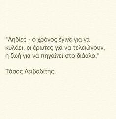 ποίηση Greek Quotes, Picture Quotes, Me Quotes, Funny Pictures, Poetry, Humor, Sayings, Math, My Love