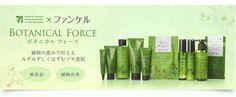 セブン美のガーデン セブンライフスタイル × ファンケル ボタニカルフォース 無添加・植物由来