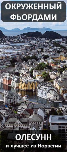 Путешествие к всемирно известным фьордам. #Гейрангер #Норвегия #Олесунн #ЛестницаТроллей #Ондалснес #Путешествия #Блог