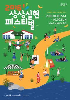 2016 상상실현 페스티벌  2016년 10월 8일(토) ~ 10월 9일(일) KT&G 상상마당 춘천
