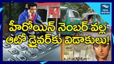 Auto Driver Divorced Due To Heroine Phone Number | New Waves