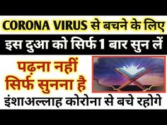 C0R0NA V!RUS Se Bachne Ke Liye Sirf 1 Baar Yeh Dua Sun Lo | Mil Gaya C0R0NA Ka ilaaj - YouTube Flags, Sun, Youtube, Crowns, National Flag, Youtube Movies, Solar
