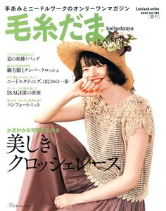 Crochet Books, Thread Crochet, Lace Knitting, Crochet Lace, Crochet Summer, Japanese Crochet, Japanese Sewing, Crochet Magazine, Crochet Chart