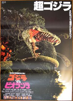 Godzilla Versus Biolante