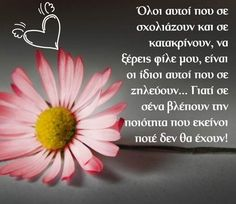 Greek Quotes, Psychology, Notes, Photography, Psicologia, Report Cards, Photograph, Photo Shoot, Fotografie