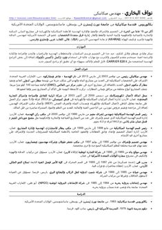 Welder Resume welder resume samples professional welder resume welder resume examples This Examples Arabic Resume Sample We Will Give You A Refence Start On Building Resume You Can Optimized This Example Resume On Creating Resume