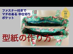 DIY バッグの型紙 マチのある仕切りポケット make pattern 自分… Sewing Hacks, Sewing Projects, Bedroom Plants, Simple Bags, Sewing For Kids, Purses And Bags, Sewing Patterns, Tote Bag, Leather
