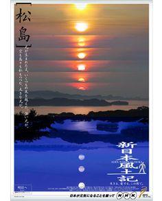 [松島]のポスター