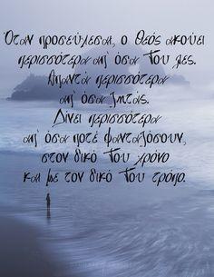 Όταν προσεύχεσαι, ο Θεός ακούει  περισσότερα απ' όσα Του λες.  Απαντά περισσότερα  απ' όσα ζητάς.  Δίνει περισσότερα  απ' όσα ποτέ φανταζόσουν,  στον δικό Του χρόνο  και με τον δικό Του τρόπο. Words Quotes, Wise Words, Me Quotes, Motivational Quotes, Inspirational Quotes, Sayings, Silent Treatment Quotes, Learn Greek, Everyday Quotes