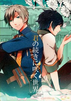 Tales of Xillia 2 Doujinshi - The World That Blooms Beyond You (Ludger + Jude)