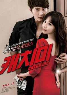 Catch Me (캐치미) Korean Movie (2013) Starring: Kim Ah Joong and Joo Won