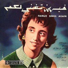 فيروز تغني لكم من الخمسينات