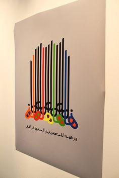 The Khatt Foundation Type Design Workshop Hosted by Tashkeel & Pavilion Downtown Dubai. Arabic Calligraphy Art, Beautiful Calligraphy, Calligraphy Letters, Arab Typography, Graphic Design Typography, Graphic Art, Arabic Font, Arabic Alphabet, Arabesque