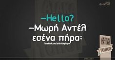 Image discovered by dimitra. Find images and videos about quotes, greek quotes and greek on We Heart It - the app to get lost in what you love. Funny Status Quotes, Funny Greek Quotes, Greek Memes, Funny Statuses, Funny Photo Memes, Funny Picture Quotes, Stupid Funny Memes, Funny Photos, Old Quotes