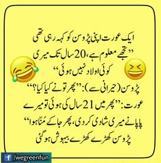 Cute Jokes, Very Funny Jokes, Good Jokes, Funny Stuff, Funny Quotes In Urdu, Jokes Quotes, Memes, Funny Images, Funny Pictures