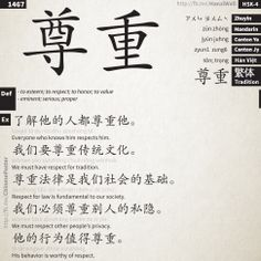 zūn zhòng - 尊重 - hsk4 - to esteem; to respect; to honor; to value, eminent; serious; proper