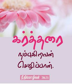 Bible Words In Tamil, Bible Words Images, Scripture Pictures, Biblical Verses, Bible Verses, Bible Verse Wallpaper, Music Wallpaper, I Miss You Cute, Blessing Words