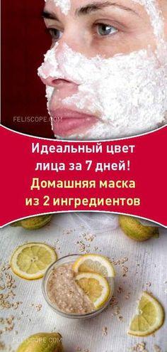 Идеальный цвет лица за 7 дней! Домашняя маска из 2 ингредиентов #отбеливание #кожа #лицо #пятна #пигментация #красота