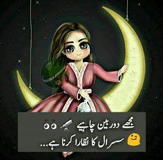 Hahahaha sachii aik bar p. Urdu Funny Poetry, Funny Quotes In Urdu, Funny Attitude Quotes, Funny Girl Quotes, Funny Thoughts, Girly Quotes, Jokes Quotes, Poetry Quotes, Crazy Girl Quotes