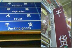 10 More Embarrassing Spelling, Punctuation, And Grammar Errors Translation Fail, English Translation, Funny Translations, Grammar Help, Funny Chinese, Sometimes I Wonder, Lose Something, Learn Chinese, Punctuation