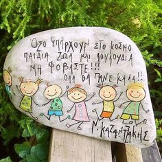 Greek Quotes, Wise Quotes, Inspirational Quotes, Christening Quotes, Fall Crafts, Crafts For Kids, Fairytale House, Collage Vintage, Greek Words