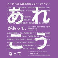 Possible Future Japanese Typography, Typography Logo, Eggplant, Branding, Inspire, Dance, Future, Poster, Inspiration