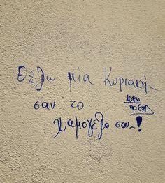 Greek Quotes, Soul Food, Inspirational Quotes, Deep, Words, Photos, Instagram, Life Coach Quotes, Pictures