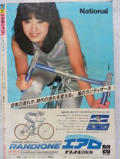 三原じゅん子 (Junko Mihara) in the Japan. ☆A J-pop idol singer, then an actress… Japan Advertising, Retro Advertising, Vintage Advertisements, Vintage Ads, Vintage Posters, Japanese Aesthetic, Cycling Art, Old Ads, Japanese Artists