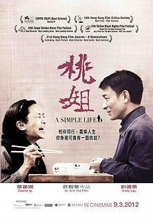 桃姐 A Simple Life (2011)