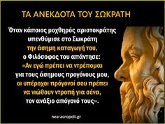 Stealing Quotes, Socrates, Greek Words, Greek Quotes, Sarcasm, Wise Words, Favorite Quotes, Philosophy, Me Quotes