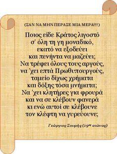 σατιρικός ποιητής Γεώργιος Σουρής (1853-1919)