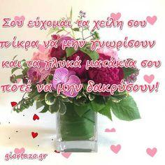 Κάρτες Με Ευχές Γενεθλίων Και Ονομαστικής Εορτής - Giortazo.gr Big Words, Glass Vase, Happy Birthday, Plants, Beautiful, Decor, Happy Brithday, Great Words, Decoration