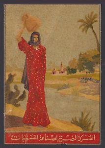 Egypt - Rare Vintage Labels - ( Egyptian textile industry Co, )
