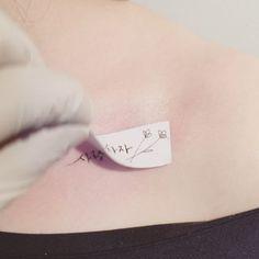 Korean lettering , Flower (video). Playground Tattoo• 플레이그라운드 타투 • thin. small. simple. • 새벽 문의 가능! • No DM • 당일작업 가능시간 -> 카톡프로필 공지! • Korea , Seoul , Hongdae(홍대) •