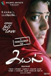 Kayal 2014 Tamil Movie Mp3 Songs Download High Quality Masstamilan With Images Tamil Movies Online Movie Songs Full Movies Online Free