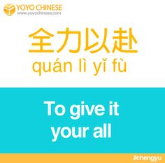 To give it your all in Chinese - CHENGYU